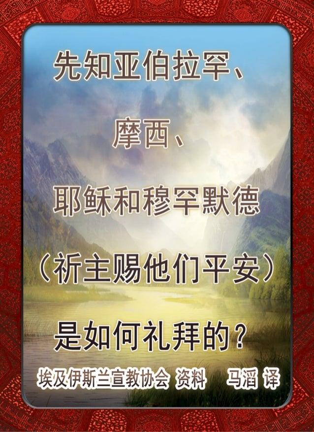 先知亚伯拉罕、摩西、耶稣和穆罕默德 (祈主赐他们平安)是如何礼拜的 ?