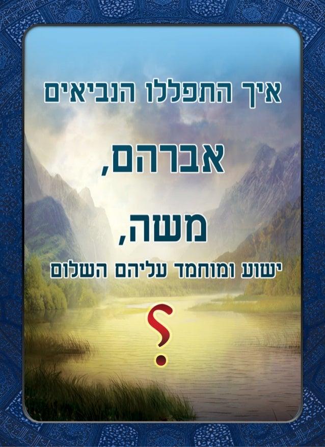 """אאפלץחפניכין הנביאים  משה,   """"פשוﬠ ומוחמד ﬠני'הם השניוםיי י;"""