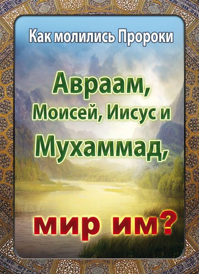 Как молились Пророки Авраам, Моисей, Иисус и Мухаммад, мир им ?