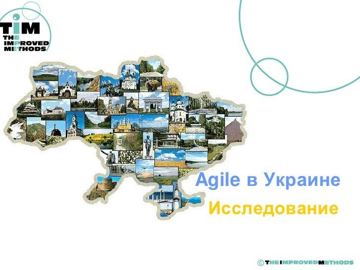 Agile в Украине