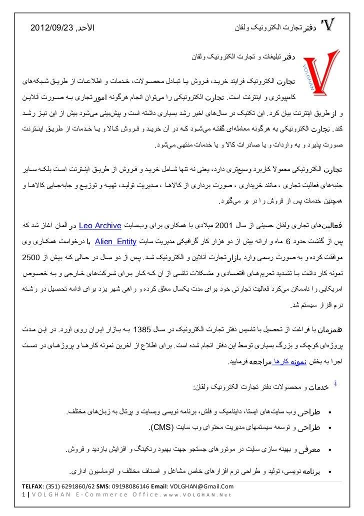 الدحد, 32/90/2102                                                              دفتر تجارت الکترونیک ولقان       'V...
