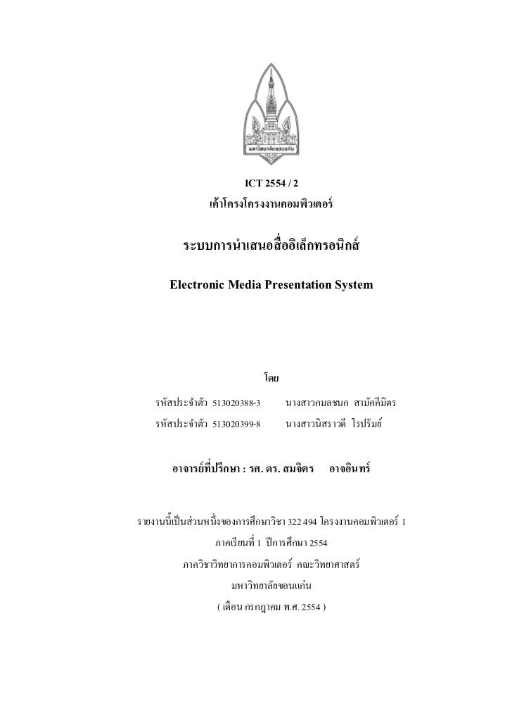 Ict research proposal