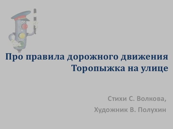 Про правила дорожного движения             Торопыжка на улице                   Cтихи С. Волкова,                Художник ...