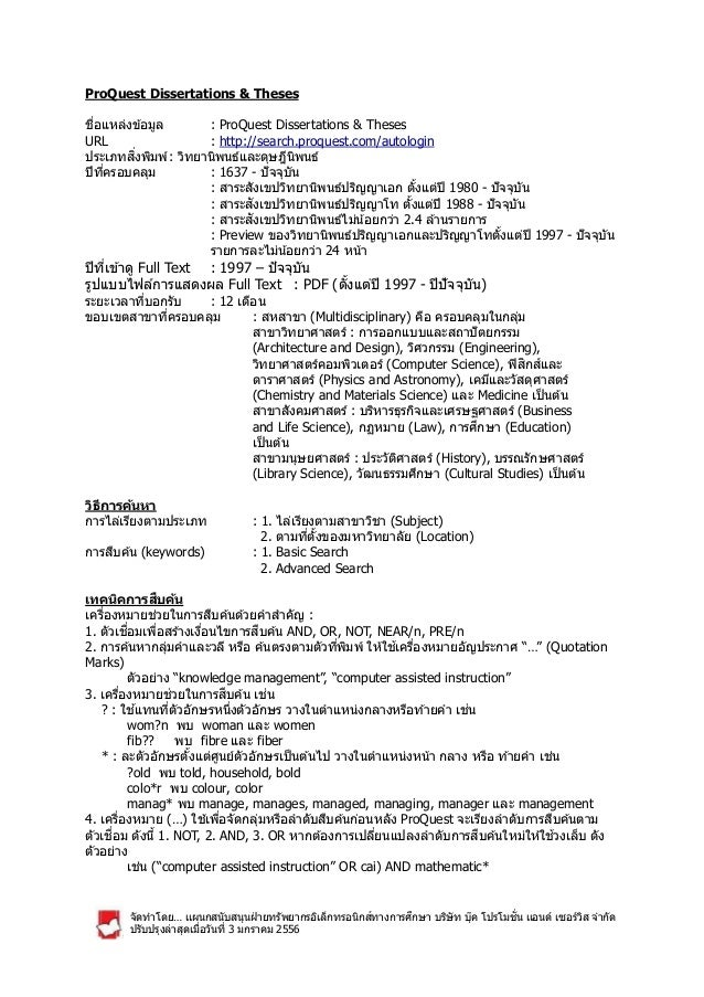 ProQuest Dissertations & Theses % ชือแหล่งข ้อมูล : ProQuest Dissertations & Theses URL : http://search.proquest.com/autol...
