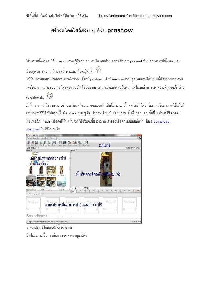 สร้างสไลด์โชว์สวย ๆ ด้วย proshow.pdf