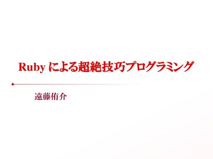 Ruby を用いた超絶技巧プログラミング(夏のプログラミングシンポジウム 2012)