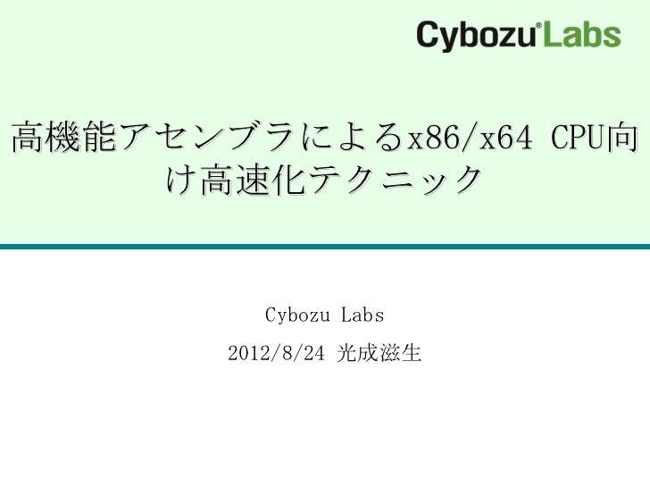 高機能アセンブラによるx86/x64 CPU向    け高速化テクニック         Cybozu Labs       2012/8/24 光成滋生