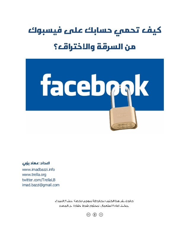 www.imadbazzi.info www.trella.org twitter.com/TrellaLB imad.bazzi@gmail.com
