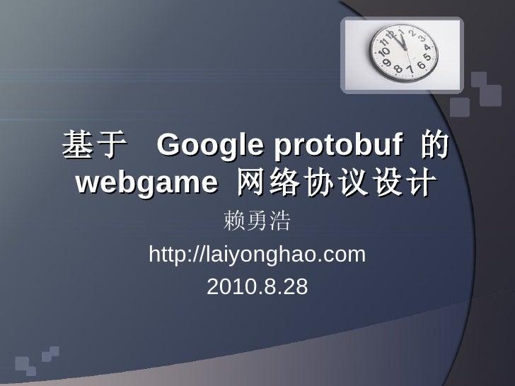 基于  Google protobuf  的  webgame  网络协议设计 赖勇浩 http://laiyonghao.com 2010.8.28