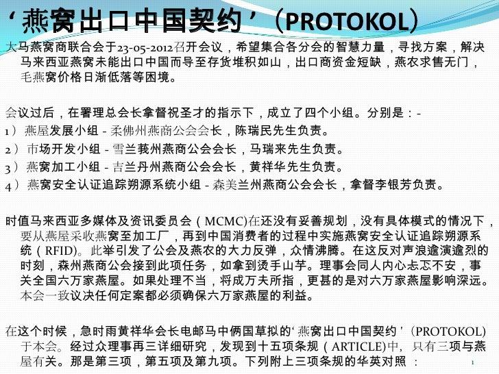 更新 ' 燕窝出口中国契约 '(Protokol)华英对照