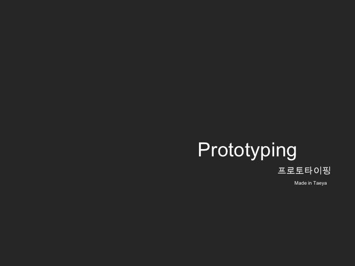 Prototyping        프로토타이핑          Made in Taeya