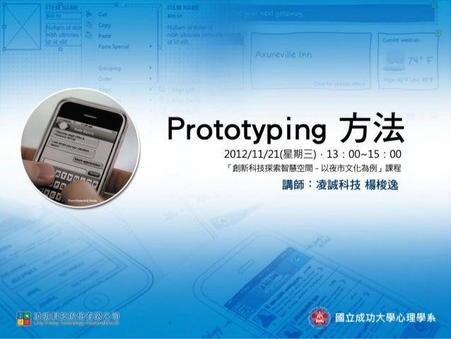 成大心理系-Prototyping方法
