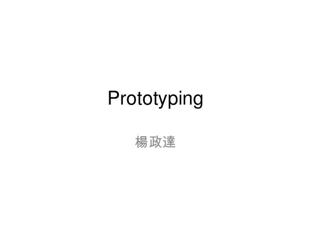 Prototyping 楊政達