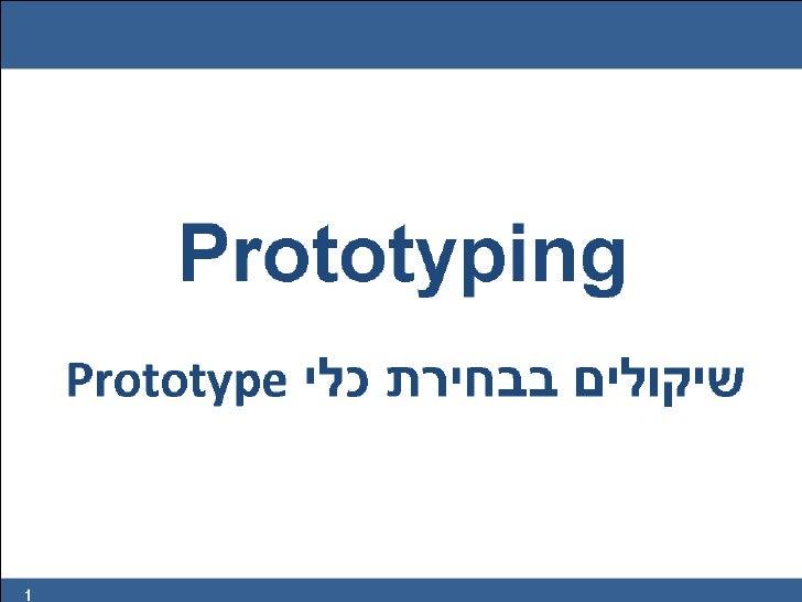Prototyping Tools Hebrew