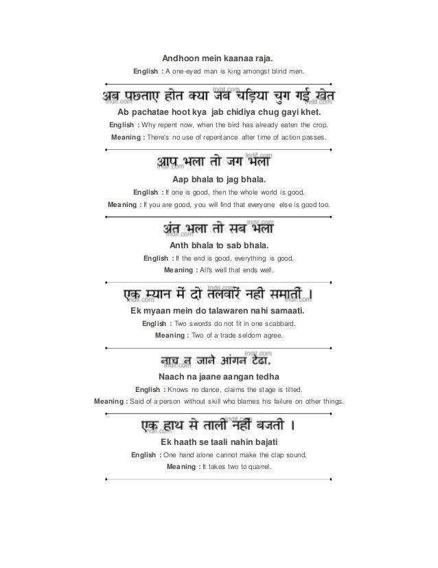 """jahan chah wahan rah paragraph in hindi Jahan chah wahan raah in hindi essay on swachh jahan chah wahan rah paragraph in hindi """"advantage and disadvantage of telephone"""" in hindi essay on """"advantage and."""