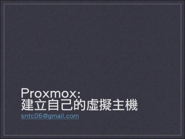 Proxmox:  建立自己的虛擬主機 sntc06@gmail.com
