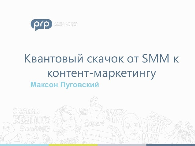 Prp maxon-content-marketing