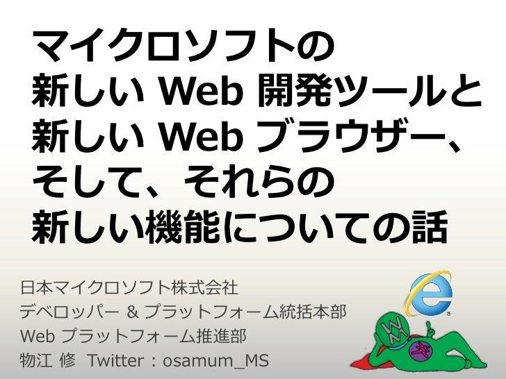 マイクロソフトの新しい Web 開発ツールと新しい Web ブラウザー、そして、それらの新しい機能についての話