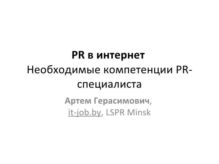 Pr в интернет:необходимые компетенции Pr специалиста