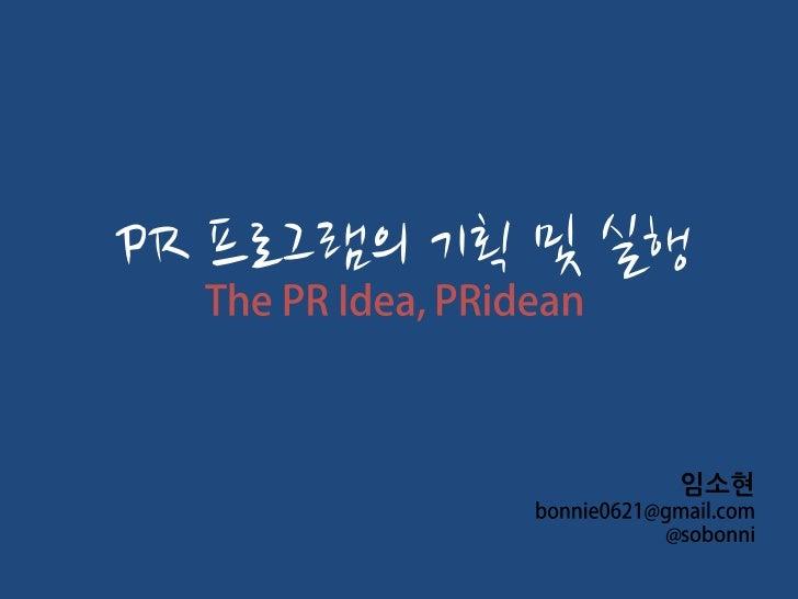 Pr프로그램의기획및실행 _PRidean_BonnieLim