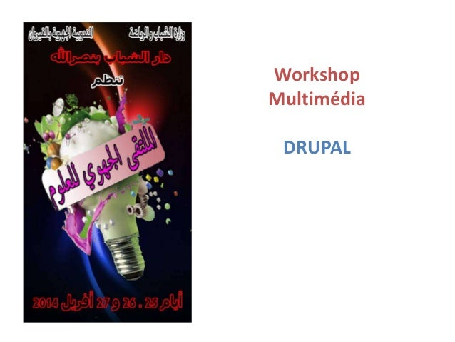 Workshop Multimédia DRUPAL