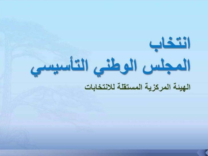 l'élection de l'assemblée constituante en Tunisie