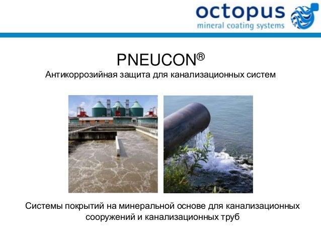 PNEUCON® Антикоррозийная защита для канализационных систем  Системы покрытий на минеральной основе для канализационных соо...