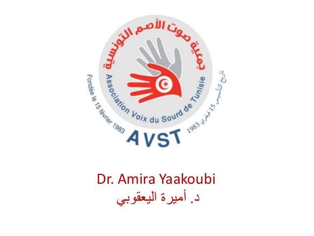 Dr. Amira Yaakoubi د.أميرةاليعقوبي