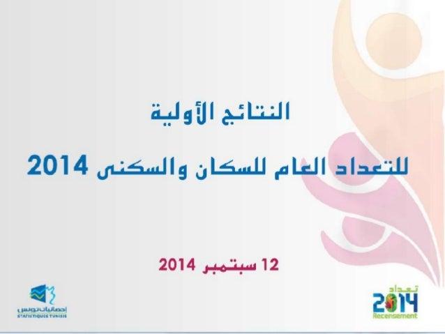 Premiers résultats du Recensement 2014- Tunisie