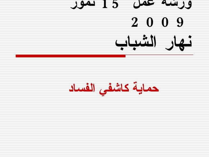 حماية كاشفي الفساد ورشة عمل  15  تموز  2009 نهار الشباب