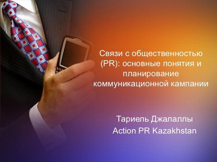 Связи с общественностью  (PR): основные понятия и        планированиекоммуникационной кампании     Тариель Джалаллы    Act...