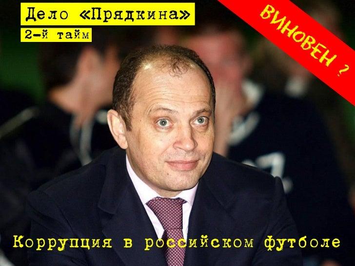 Дело «Прядкина» 2-й таймКоррупция в российском футболе