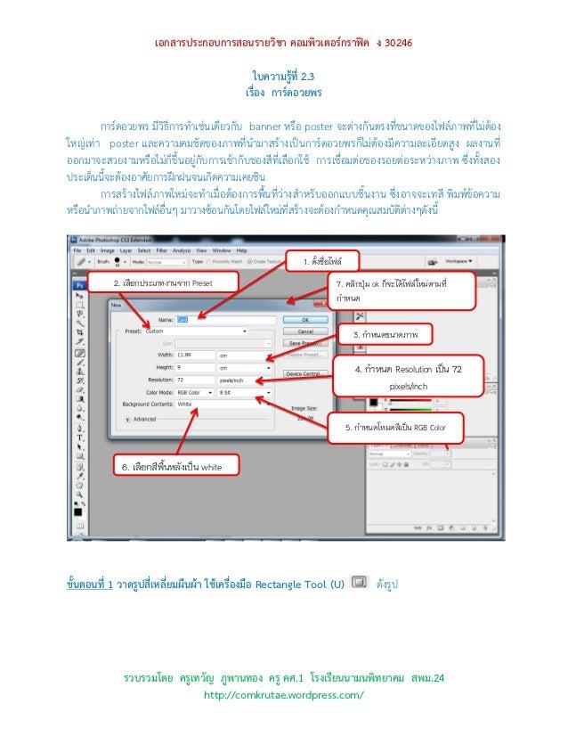 เอกสารประกอบการสอนรายวิชา คอมพิวเตอร์กราฟิค ง 30246                                              ใบความรู้ที่ 2.3         ...