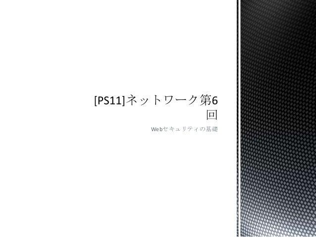 [PS11]ネットワーク第6回