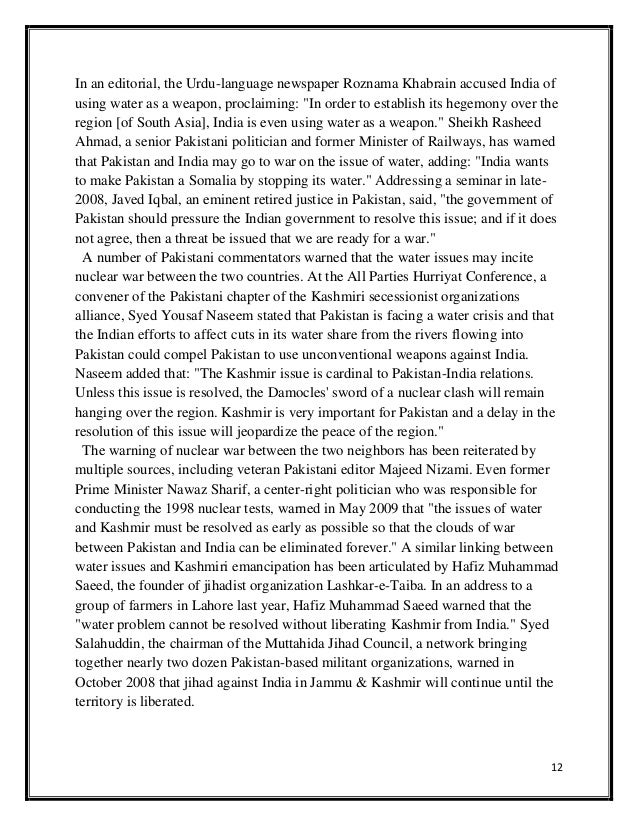 urdu essay on corruption in pakistan in urdu