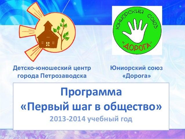 """Программа """"Первый шаг в общество"""" 2013-2014"""