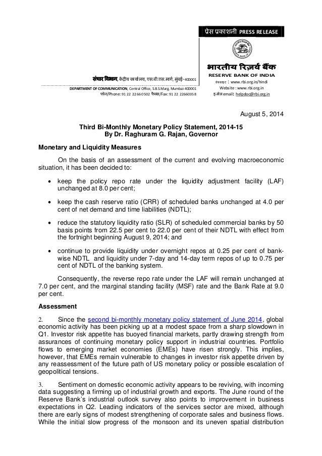 RBI Third bi-monthly Policy