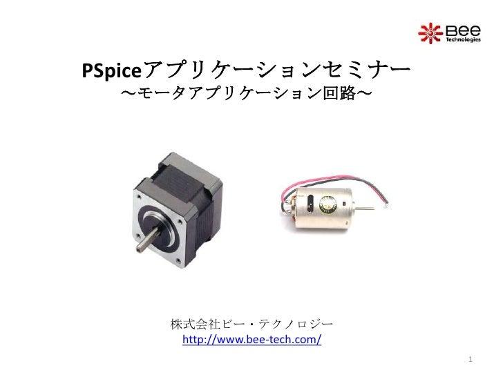 PSpiceアプリケーションセミナー(モータアプリケーション回路)