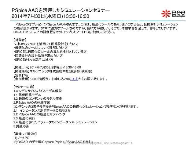 P spice aaoを活用した最適化シミュレーションセミナー_30jul2014