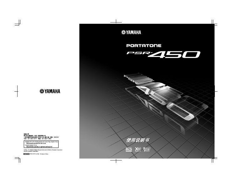 Psr450 zh