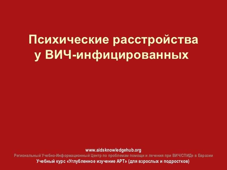 Психические расстройства       у ВИЧ-инфицированных                                 www.aidsknowledgehub.orgРегиональный У...