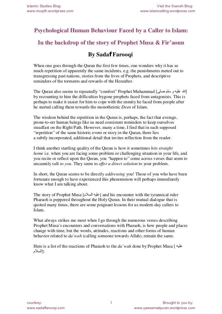 Islamic Studies Blog:                                                   Visit the Seerah Blog:www.muqith.wordpress.com    ...