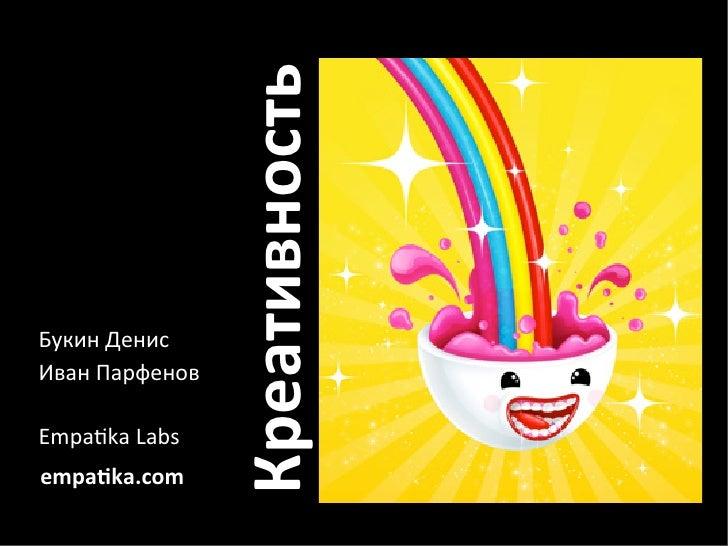 КреативностьБукин ДенисИван ПарфеновEmpa5ka Labsempa%ka.com
