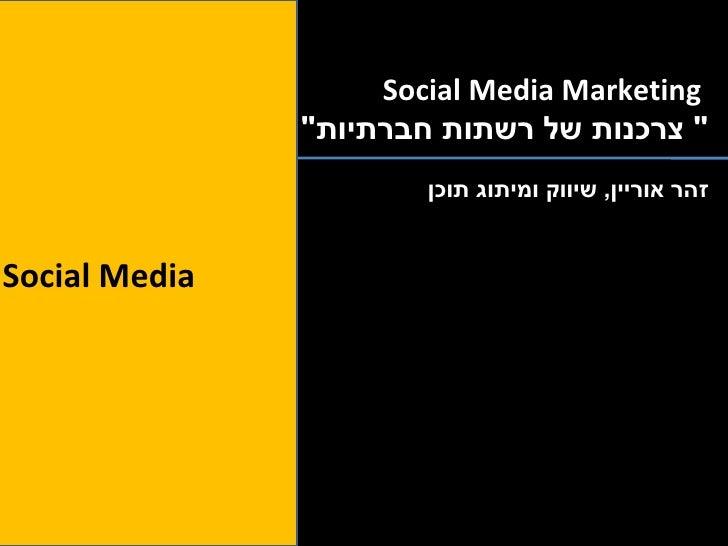 """זהר אוריין ,  שיווק ומיתוג תוכן Social Media Marketing   """" צרכנות של רשתות חברתיות """"  Social Media"""
