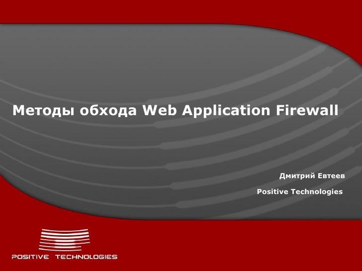 Методы обхода  Web Application Firewall Дмитрий Евтеев Positive  Technologies