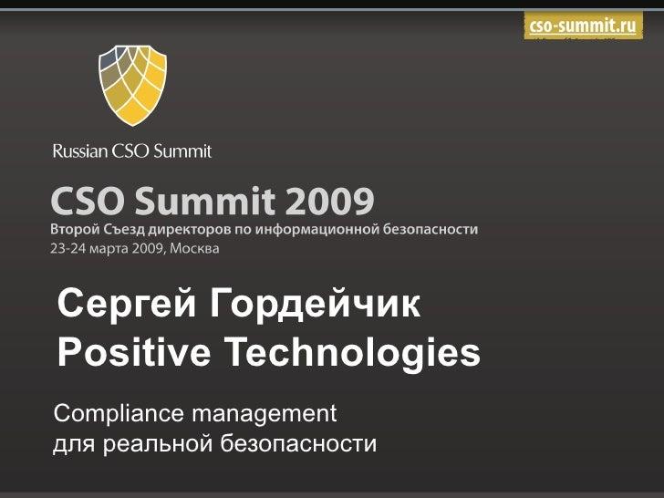Сергей Гордейчик Positive Technologies   Compliance management  для реальной безопасности