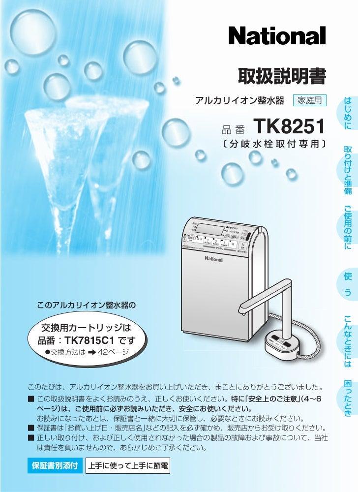 TK8251         TK7815C1 r