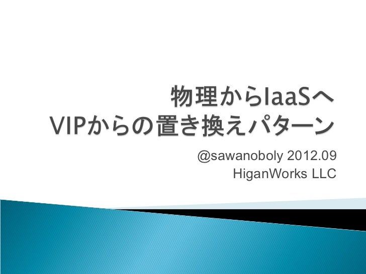 Physical to Iaas(Instance), case of VIP.