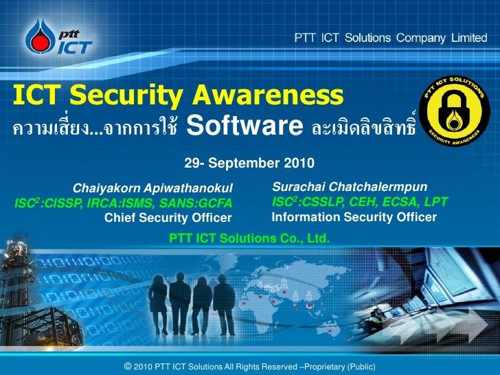 PTT ICT ความเสี่ยง...จากการใช้ software ละเมิดลิขสิทธิ์