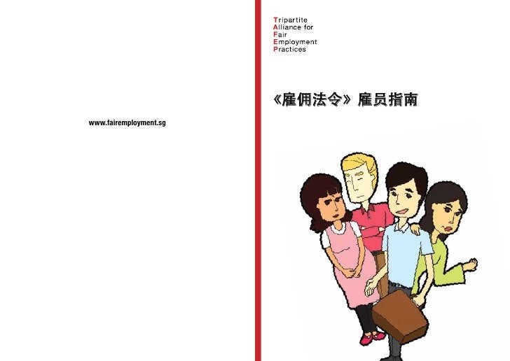 Pub - Employment Laws For Workers Booklet - Mandarin